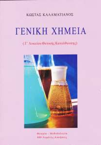 """Bιβλίο: """"Γενική Χημεία"""" για την Γ Λυκείου Θετικής Κατεύθυνσης – Συγγραφέας: Κ. Καλαματιανός"""